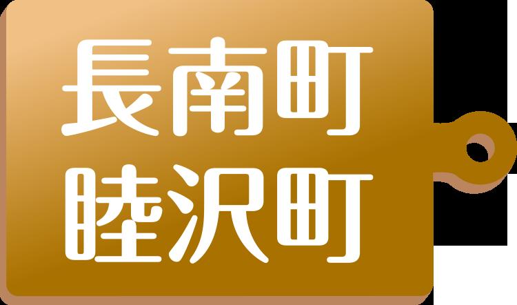 長南町/睦沢町