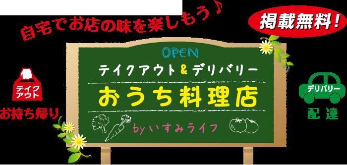 おうち料理店
